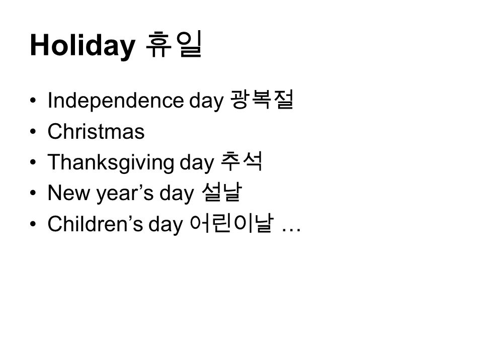 Holiday 휴일 Independence day 광복절 Christmas Thanksgiving day 추석 New year's day 설날 Children's day 어린이날 …