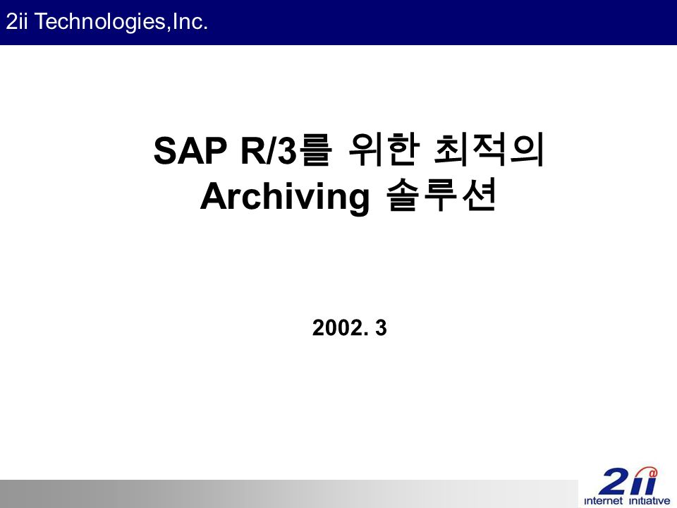 2ii Technologies,Inc. SAP R/3 를 위한 최적의 Archiving 솔루션
