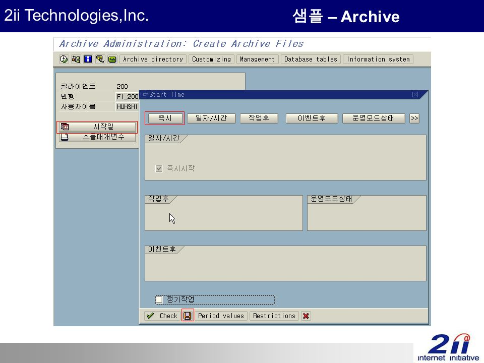 2ii Technologies,Inc. 샘플 – Archive