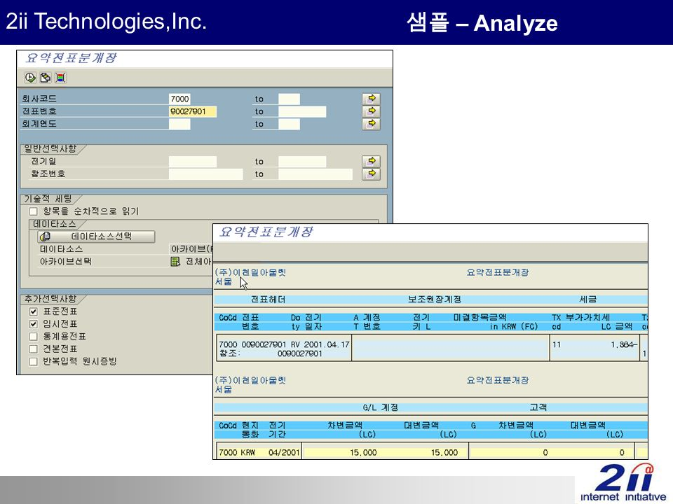 2ii Technologies,Inc. 샘플 – Analyze