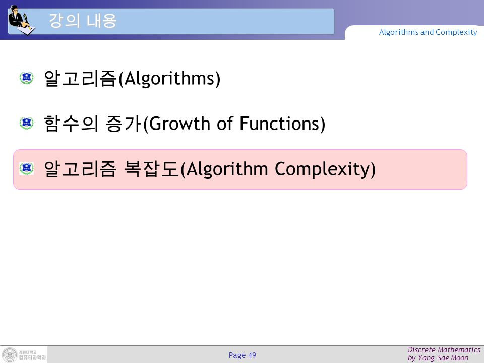 Discrete Mathematics by Yang-Sae Moon Page 48 Examples of  (2/2) f(y) = 3y 2 + 8ylogy =  (y 2 ).