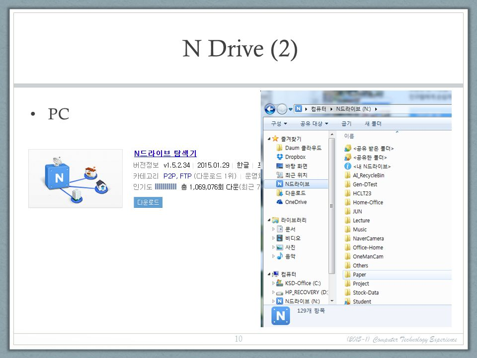 N Drive (2) PC (2015-1) Computer Technology Experience 10