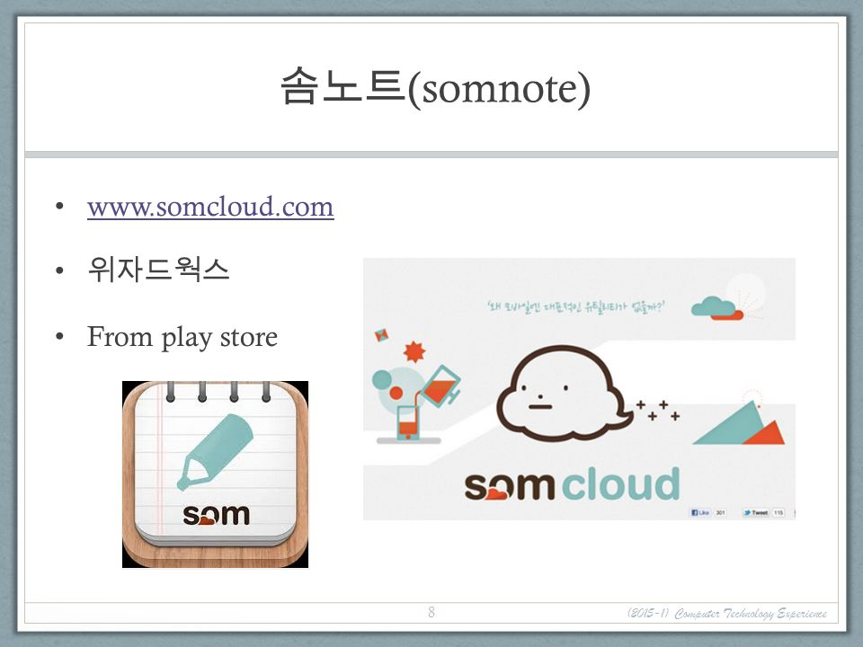 솜노트 (somnote)   위자드웍스 From play store (2015-1) Computer Technology Experience 8