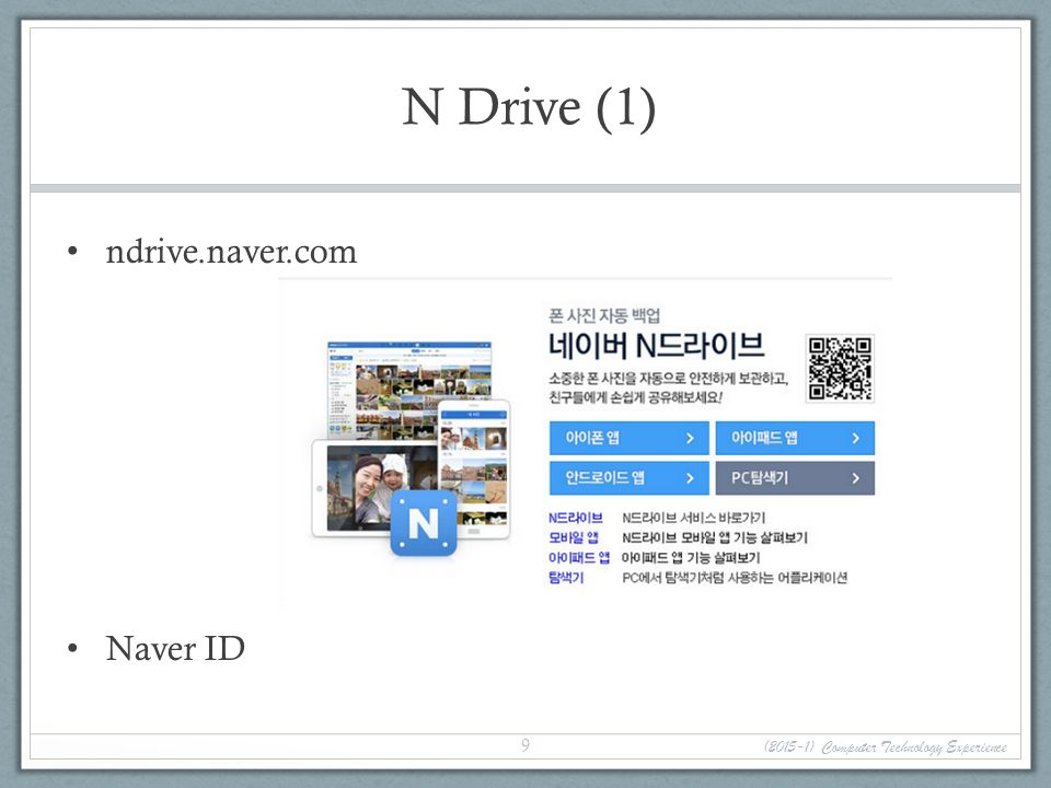 N Drive (1) ndrive.naver.com Naver ID (2015-1) Computer Technology Experience 9