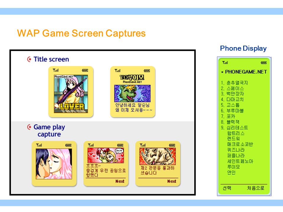 Phone Display WAP Game Screen Captures