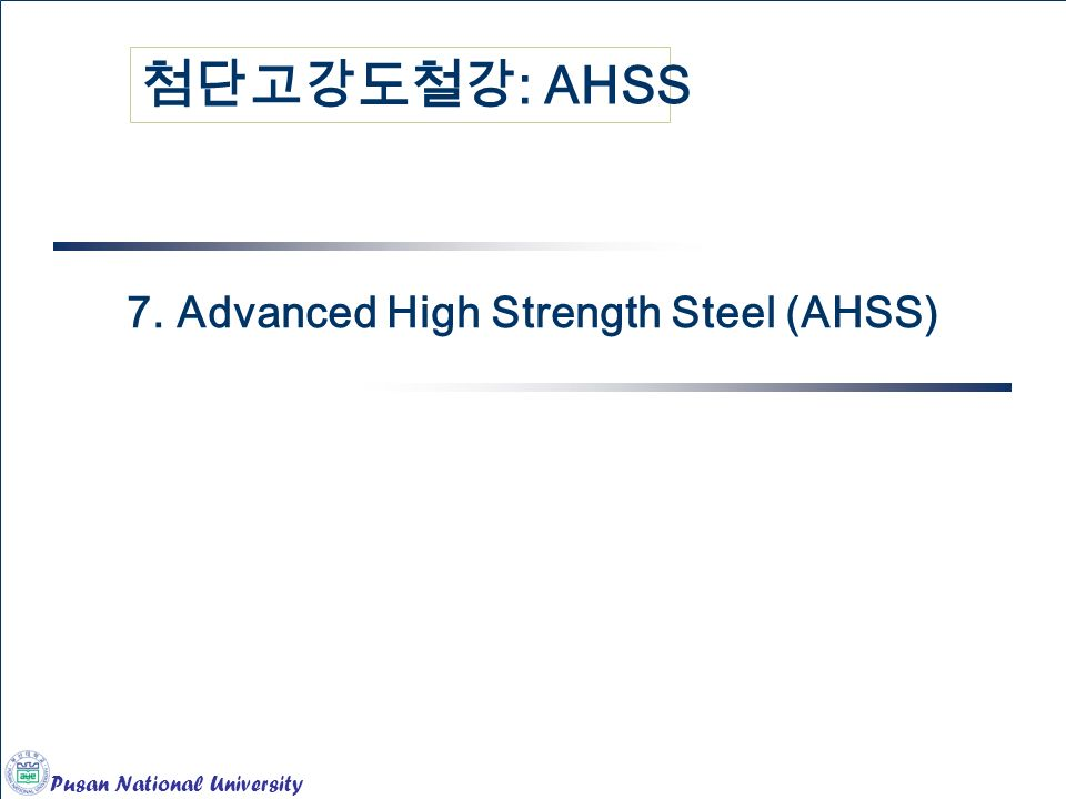 Pusan National University 7. Advanced High Strength Steel (AHSS) 첨단고강도철강 : AHSS