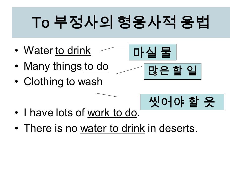To 부정사의 형용사적 용법 Water to drink Many things to do Clothing to wash I have lots of work to do.