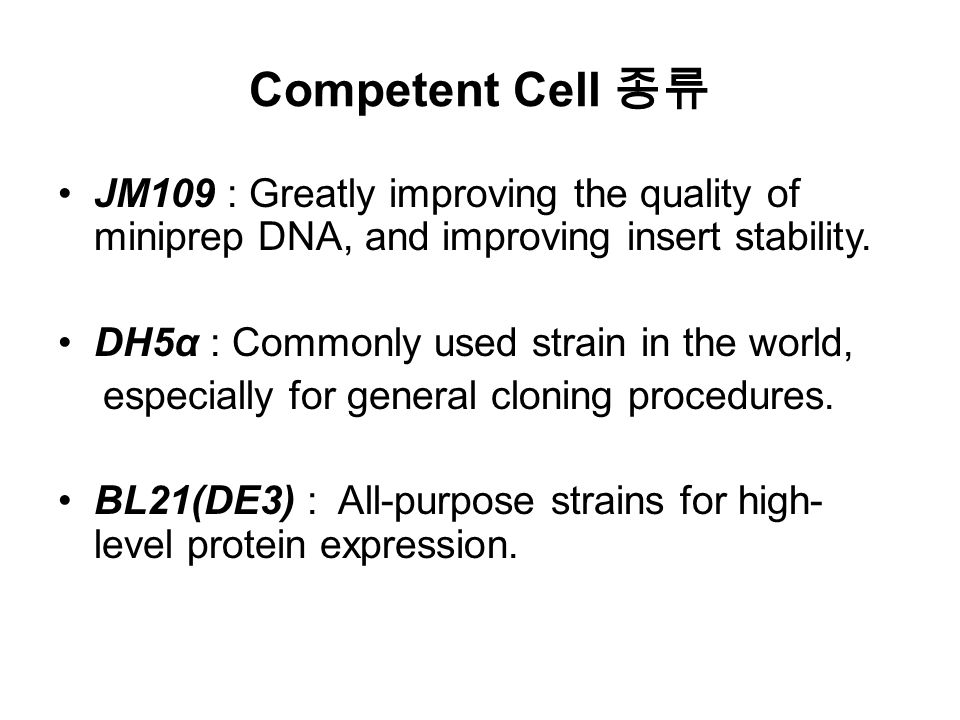 Competent Cell 종류 JM109 : Greatly improving the quality of miniprep DNA, and improving insert stability.