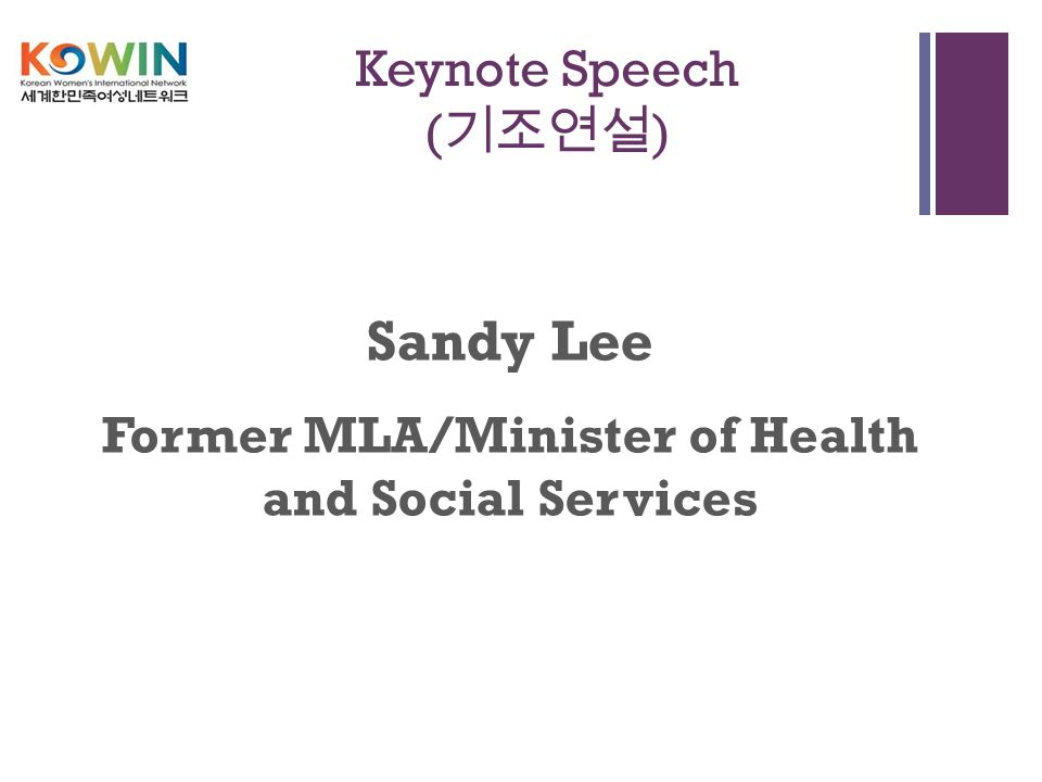 + Keynote Speech ( 기조연설 ) Sandy Lee Former MLA/Minister of Health and Social Services