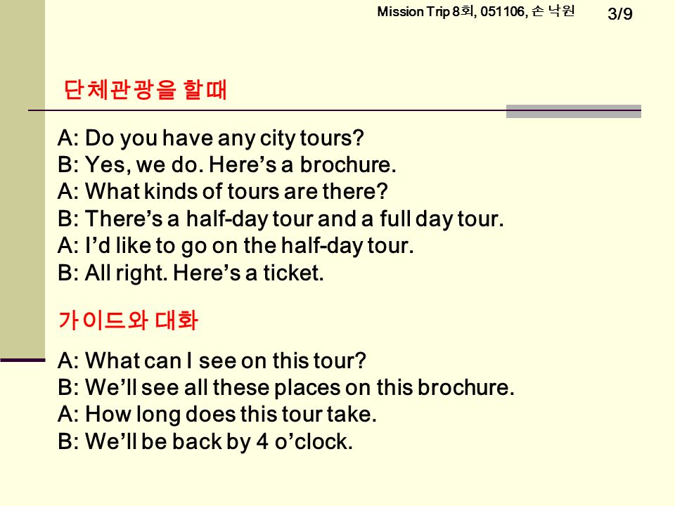 3/9 Mission Trip 8 회, , 손 낙원 단체관광을 할때 A: Do you have any city tours.