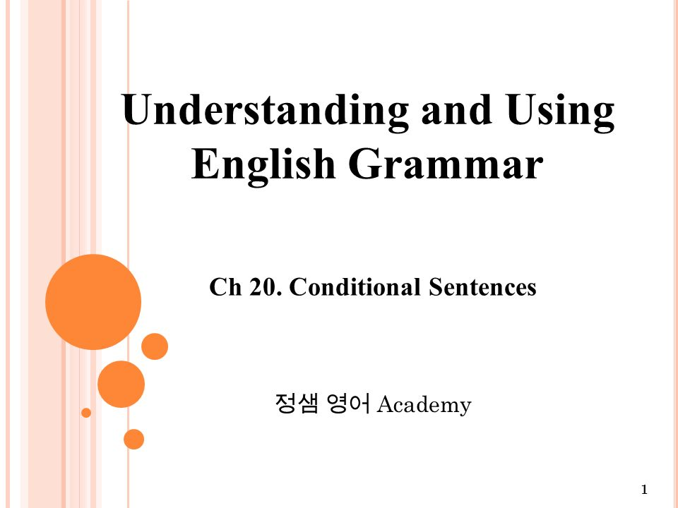 1 Ch 20. Conditional Sentences 정샘 영어 Academy Understanding and Using English Grammar