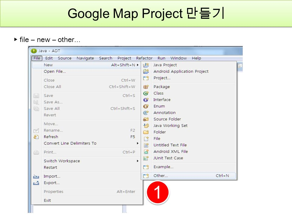 Google Map Project 만들기 1 1 ▶ file – new – other...