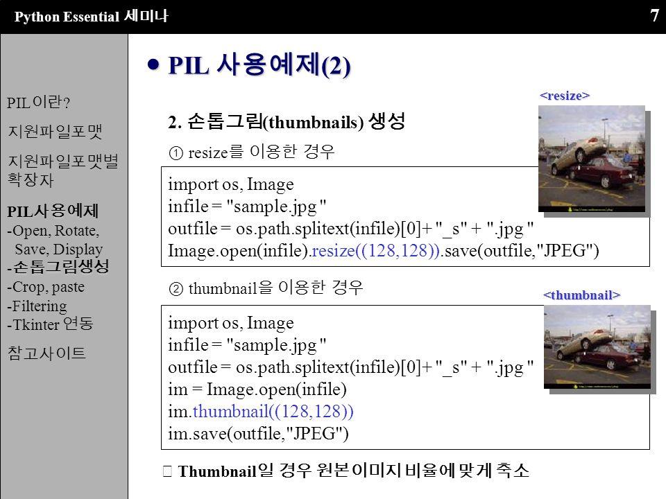 Python Essential 세미나 1 The Python Imaging Library 발표자