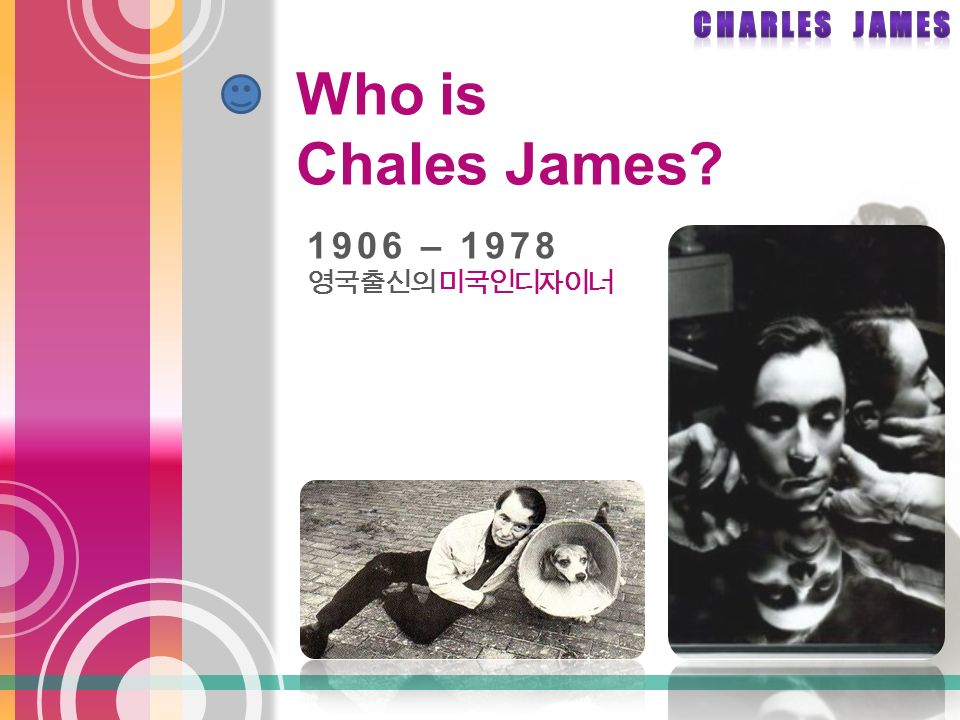 Who is Chales James 1906 – 1978 영국출신의 미국인디자이너