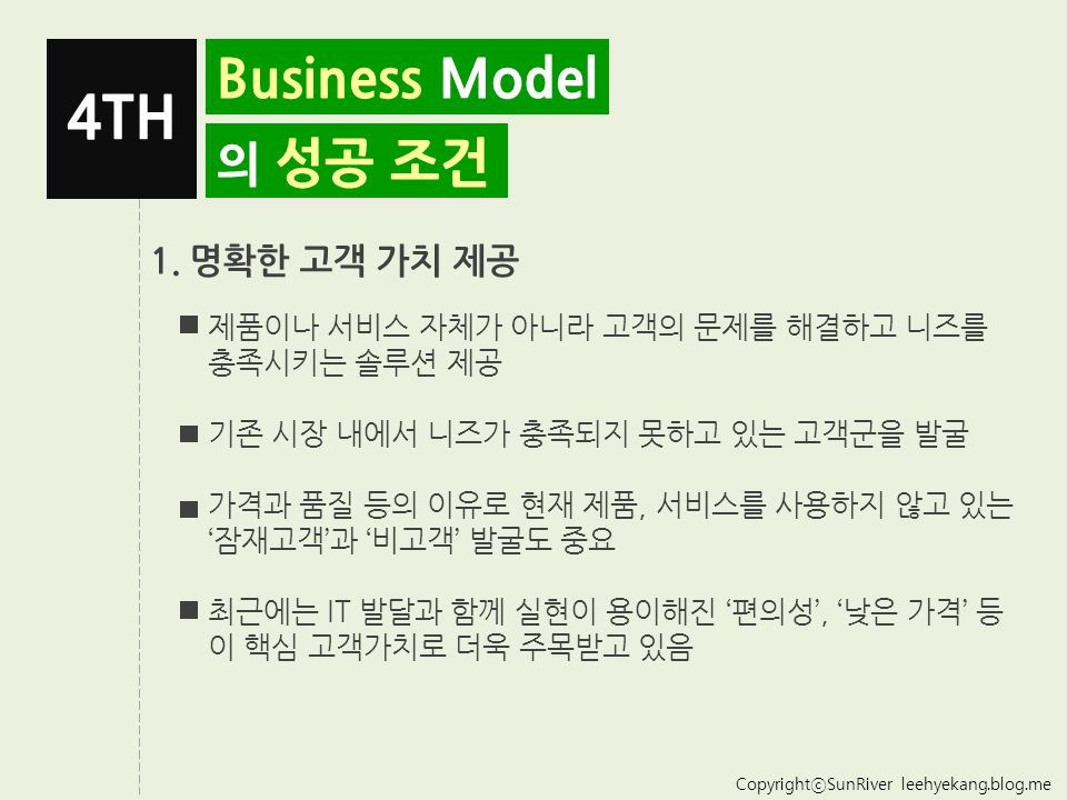 CopyrightⓒSunRiver leehyekang.blog.me Business Model 의 성공 조건 4TH 1.