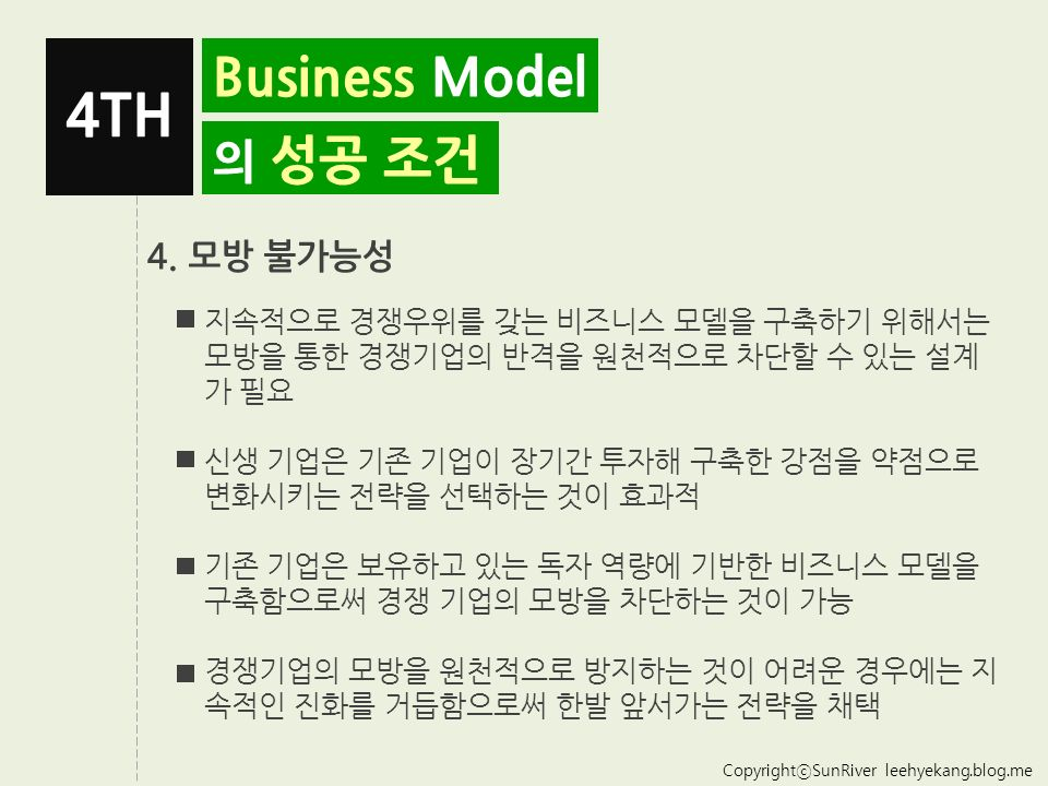 CopyrightⓒSunRiver leehyekang.blog.me Business Model 의 성공 조건 4TH 4.