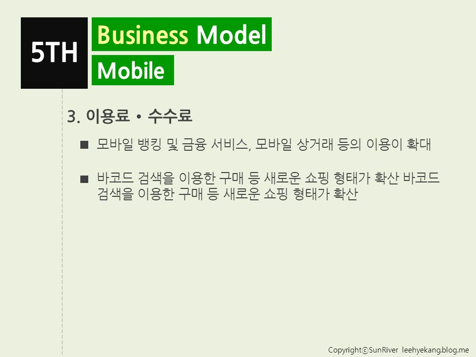 CopyrightⓒSunRiver leehyekang.blog.me Business Model 2.0 5TH 3.