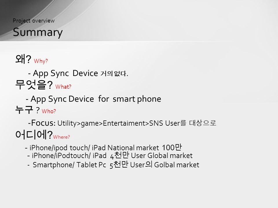 Project overview Summary 왜 . Why. - App Sync Device 거의 없다.